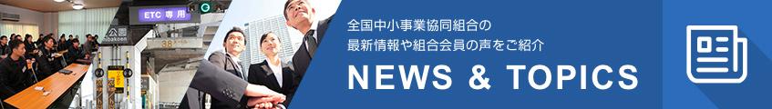 全中協の最新情報や組合会員の声をご紹介NEWS & TOPICS